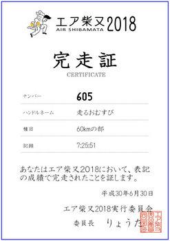 エア柴又完走証_605走るおむすび.jpg